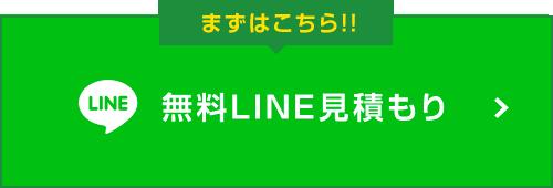 無料LINE見積もり