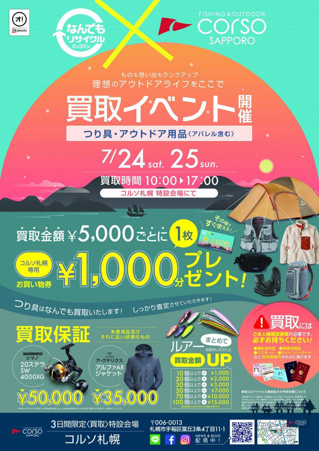 コルソ札幌0724